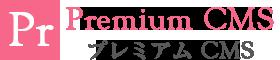 プレミアムCMS 公式ホームページ