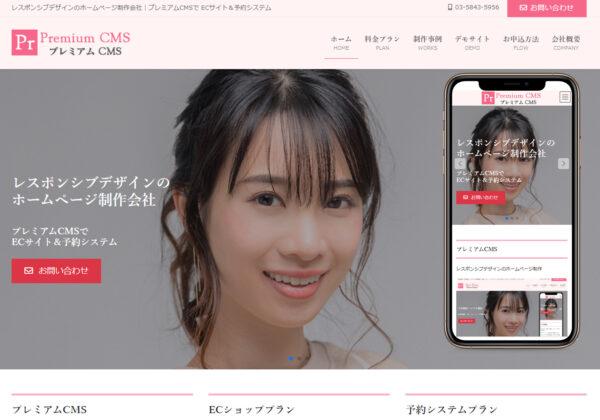 レスポンシブデザインのホームページ例