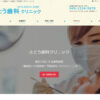 歯科クリニック/医院のホームページ制作